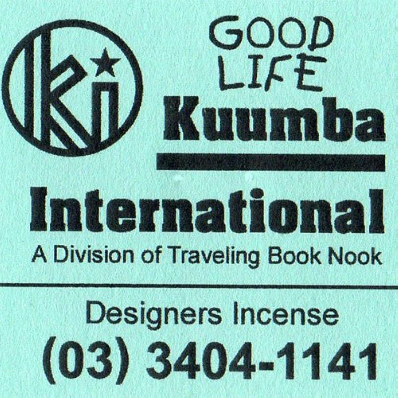 硬さ実質的メダルKUUMBA / クンバ『incense』(GOOD LIFE) (Regular size)