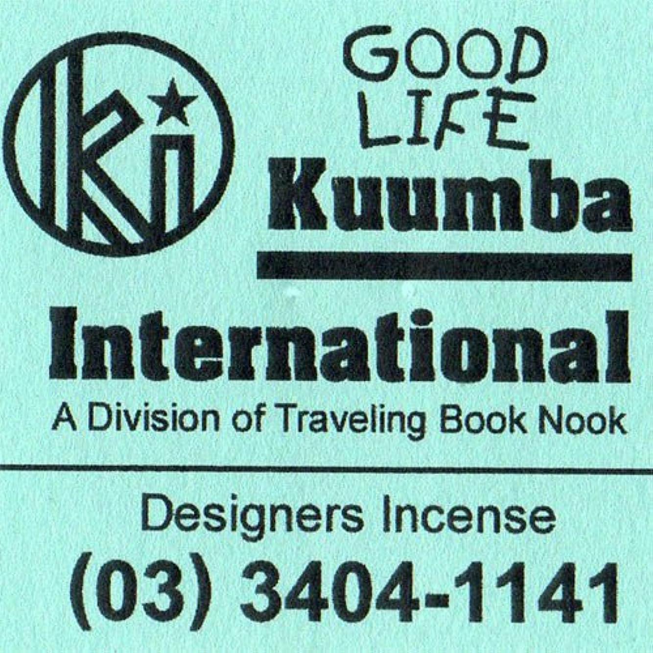 表示安全でないステレオタイプKUUMBA / クンバ『incense』(GOOD LIFE) (Regular size)