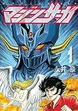 マジンサーガ(1) (KCデラックス コミッククリエイト)