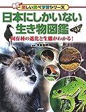 日本にしかいない生き物図鑑 (楽しい調べ学習シリーズ)