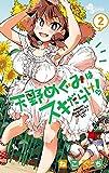 天野めぐみはスキだらけ! 2 (少年サンデーコミックス)