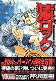 猿ロック(13) (ヤンマガKCスペシャル)