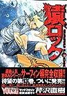 猿ロック 第13巻