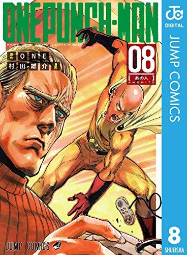ワンパンマン 8 (ジャンプコミックスDIGITAL)の詳細を見る