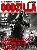 GODZILLA (マガジンハウスムック)