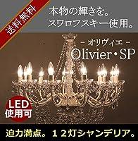 Olivier・SP(オリヴィエ・SP)シャンデリア