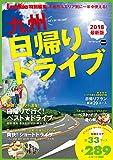 季節別&エリア別に一年中使える! 九州日帰りドライブ (ウォーカームック)