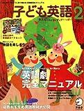 子ども英語 2008年 02月号 [雑誌]