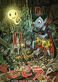 とびだすアニメ!! ヒピラくん Blu-ray 3D