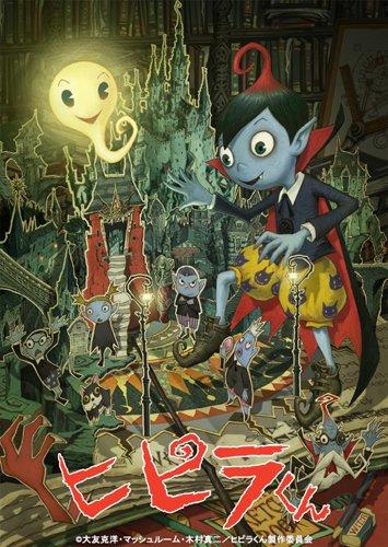 とびだすアニメ   ヒピラくん Blu-ray 3D