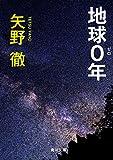 地球0年 (角川文庫)
