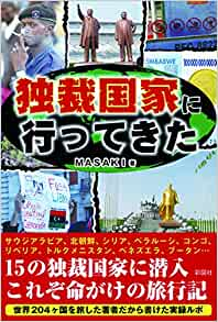 独裁国家に行ってきた | MASAKI |本 | 通販 | Amazon