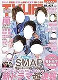 テレビライフ首都圏版 2015年 2/27 号 [雑誌]