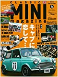 クラシックミニマガジン Vol.40 (メディアパルムック)