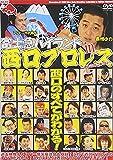 富士急ハイランド in 西口プロレス~おとこのこまつり[DVD]