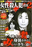実録 女性殺人犯の真実 2 (ミッシィコミックス)