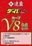 デイリースポーツ「広島カープ V8 5点セット」