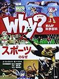 Why? スポーツのなぜ (まんが科学百科)