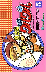 魔法陣グルグル 5巻 (デジタル版ガンガンコミックス)