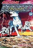 銀牙伝説ウィード 34 (Nichibun comics)