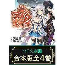 【合本版】結局、ニンジャとドラゴンはどっちが強いの? 全4巻 (MF文庫J)