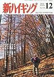 新ハイキング 2014年 12月号 [雑誌]