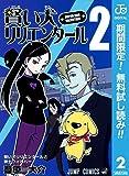 賢い犬リリエンタール【期間限定無料】 2 (ジャンプコミックスDIGITAL)
