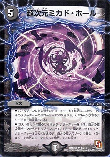 デュエルマスターズ/DMD-04/13/UC/超次元ミカド・ホール
