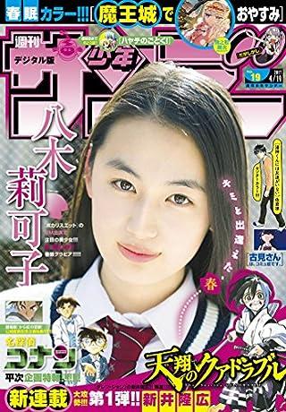 週刊少年サンデー 2017年19号(2017年4月5日発売) [雑誌]