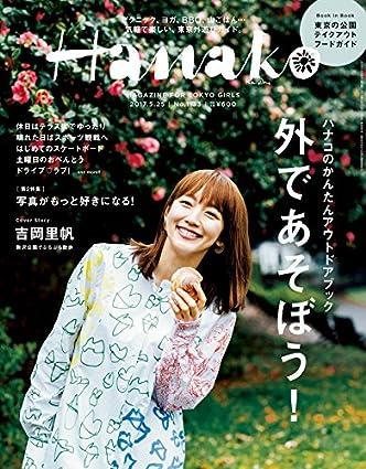 Hanako (ハナコ) 2017年 5月25日号 No.1133 [外であそぼう!] [雑誌]