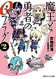 魔王と勇者の0フラグ #2<魔王と勇者の0フラグ> (角川スニーカー文庫)