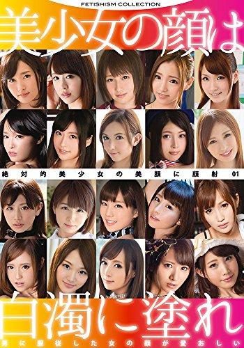 絶対的美少女の美顔に顔射 1 /プレステージ [DVD]