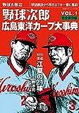 野球次郎VOL.1 広島東洋カープ大事典〜「野球太郎」特別編集 (廣済堂ベストムック272号)