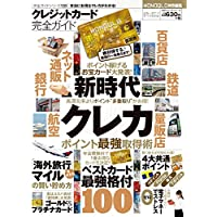 【完全ガイドシリーズ133】 クレジットカード完全ガイド (100% ムックシリーズ)