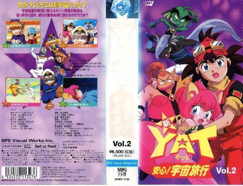 新YAT安心!宇宙旅行 Vol.2 [VHS]