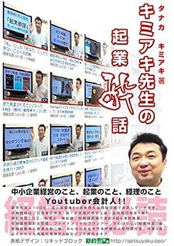 [タナカキミアキ]のキミアキ先生の起業酔話: 中小企業経営の極意、起業の極意、全て包み隠さずお伝えしよう (節約社長.CEO)