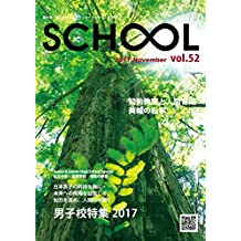 SCHOOL Vol.52 男子校特集2017