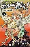 変幻退魔夜行 カルラ舞う!湖国幻影城 3 (ボニータ・コミックス)
