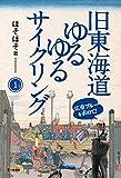 旧東海道ゆるゆるサイクリング 1