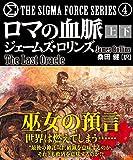 ロマの血脈【上下合本版】 シグマフォースシリーズ (竹書房文庫)