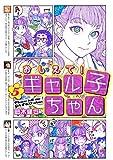 おしえて!・ギャル子ちゃん コミック 1-5巻セット