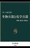 生物兵器と化学兵器 種類・威力・防御法 (中公新書)
