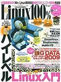 リナックス100% Vol.8 (100%ムックシリーズ)