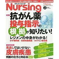 月刊 NURSiNG (ナーシング) 2014年 02月号 [雑誌]