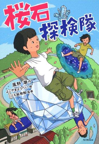 カドカワ学芸児童名作  桜石探検隊の詳細を見る