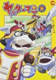 ヤッターマン 11 [DVD]