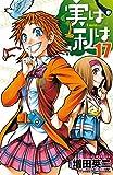 実は私は(17) (少年チャンピオン・コミックス)