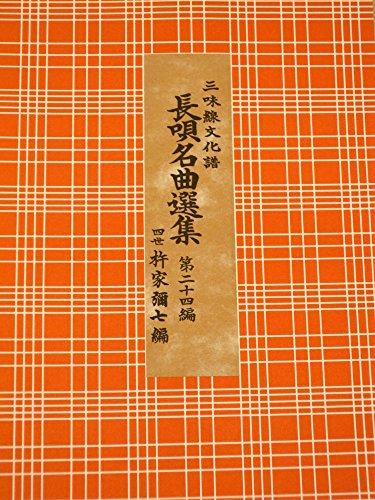 長唄名曲選集 第二十四編(三味線文化譜)