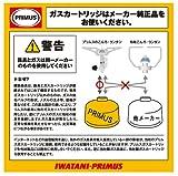 PRIMUS(プリムス) GAS CARTRIDGE ノーマルガス(小) IP-250G [HTRC 2.1] 画像