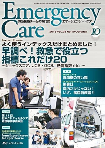 エマージェンシー・ケア 2015年10月号(第28巻10号)特集:よく使うインデックスだけまとめました!  早調べ! 救急で役立つ指標これだけ20 ~ショックスコア、JCS・GCS、熱傷指数 etc. ~